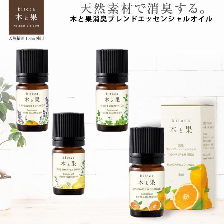 クローゼット 玄関 消臭 芳香剤 木と果 アロマ ディフューザー
