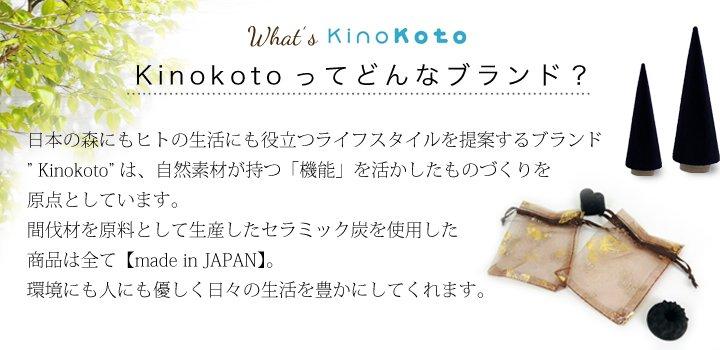 kinokokoto 炭ツリー