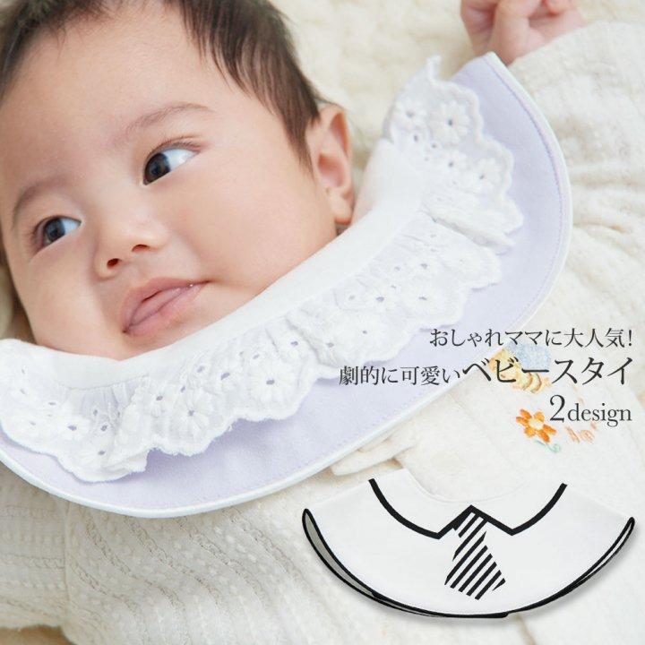 新生児 スタイ