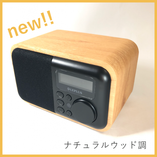 Bluetooth ワイヤレス スピーカー 「Classica」  商品画像