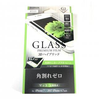 【iPhone 8/7】 ガラスフィルム 3Dハイブリット(マット・反射防止)
