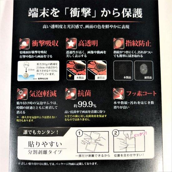 【iPhone 11 Pro (iPhone XS/X対応)】  保護フィルム 高透明・衝撃吸収 商品画像
