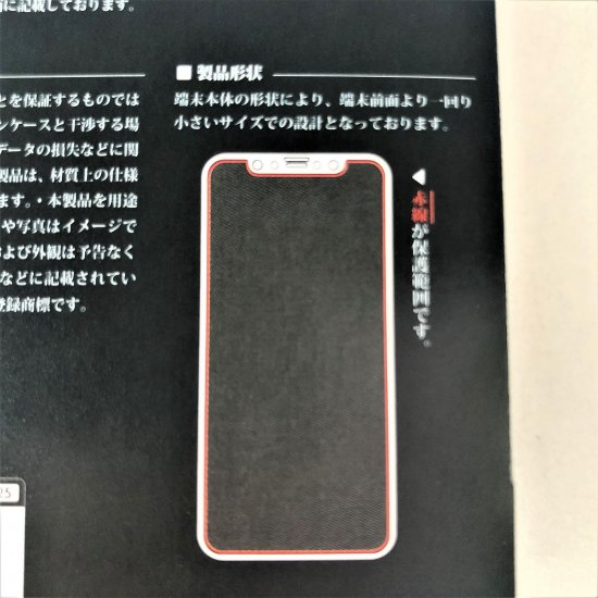 【iPhone 11 Pro (iPhone XS/X対応)】  保護フィルム 高透明・高硬度5H(衝撃吸収) 商品画像