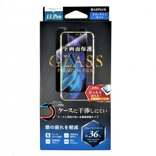 【iPhone 11 Pro (iPhone XS/X対応)】 ガラスフィルム 平面オールガラス ブルーライトカット