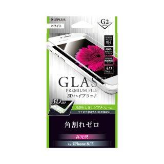 【iPhone 8/7】 ガラスフィルム 3Dハイブリット(高光沢)