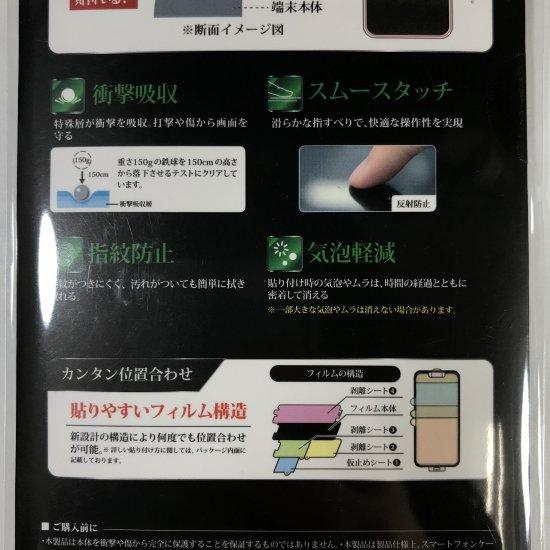 【iPhone  11 Pro Max(iPhone XS Max対応)】  全画面3DFilm マット・衝撃吸収 商品画像