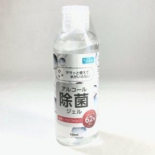 【値下げ】アルコール除菌ジェル 100ml