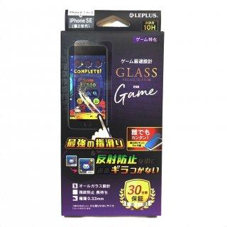 【iPhone SE(第2世代)】 ガラスフィルム スタンダードサイズ ゲーム特化
