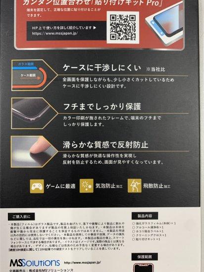 【iPhone 11(iPhone XR対応)】 ガラスフィルム 全画面保護 ケースに干渉しにくい ブラック ゲーム特化 商品画像