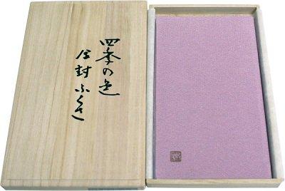 ちりめん金封入れ 松尾敏男「四季の色」淡口紫
