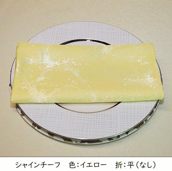 【イエロー】シャインチーフ【折5種】