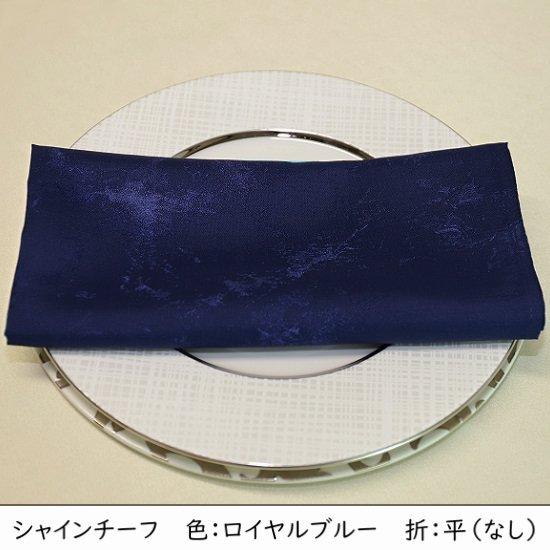 【ロイヤルブルー】シャインチーフ【折5種】