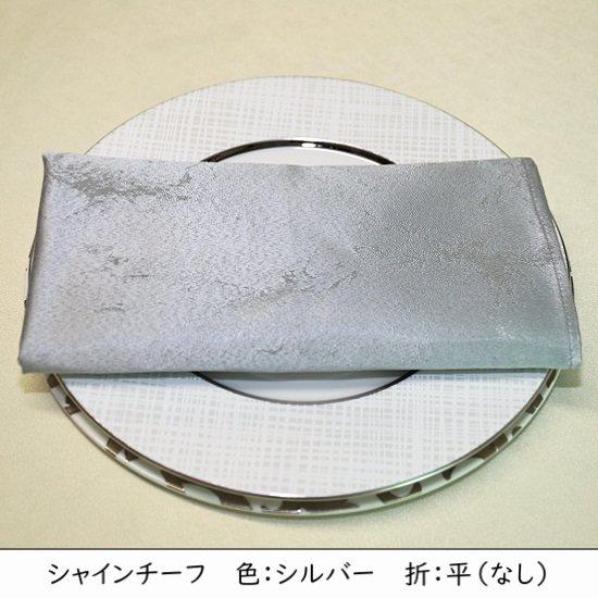 【シルバー】シャインチーフ【折5種】