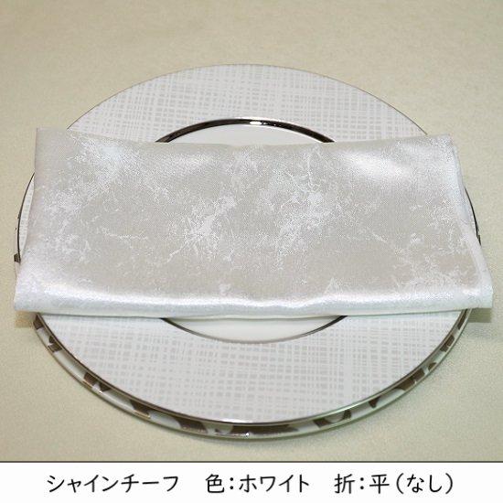 【ホワイト】シャインチーフ【折5種】