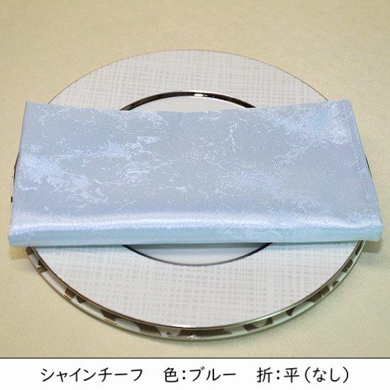 【ブルー】シャインチーフ【折5種】
