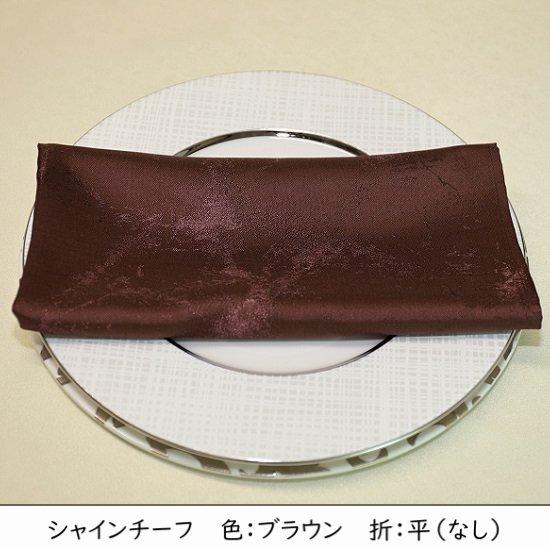 【ブラウン】シャインチーフ【折5種】