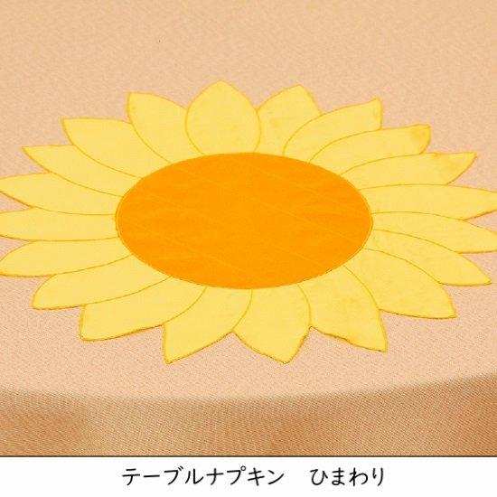 【テーブルナプキン】ひまわり【オリジナル商品】