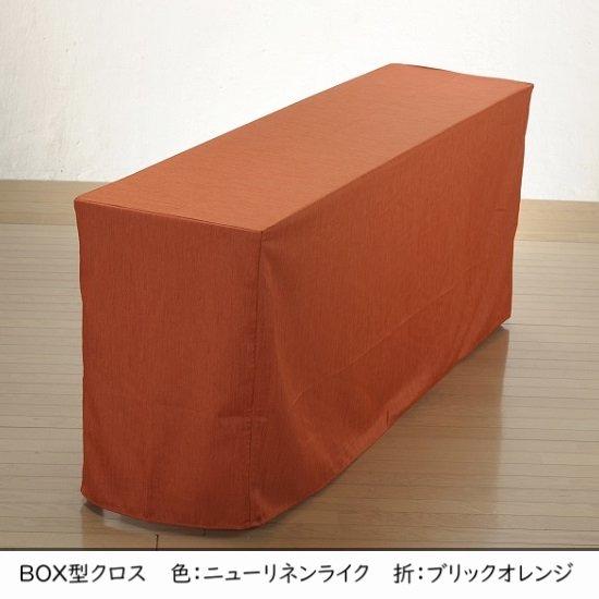 【BOX型クロス】ニューリネンライク【全1色】