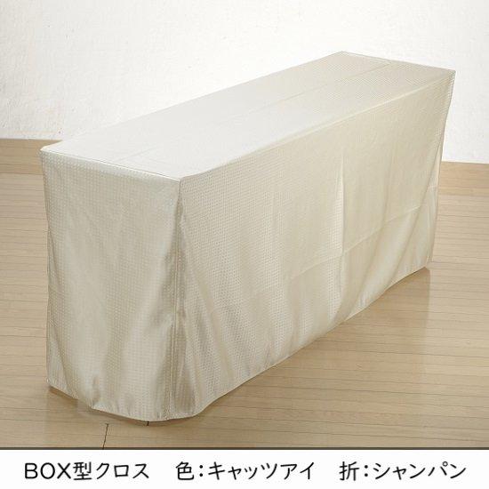 【BOX型クロス】キャッツアイ【全1色】