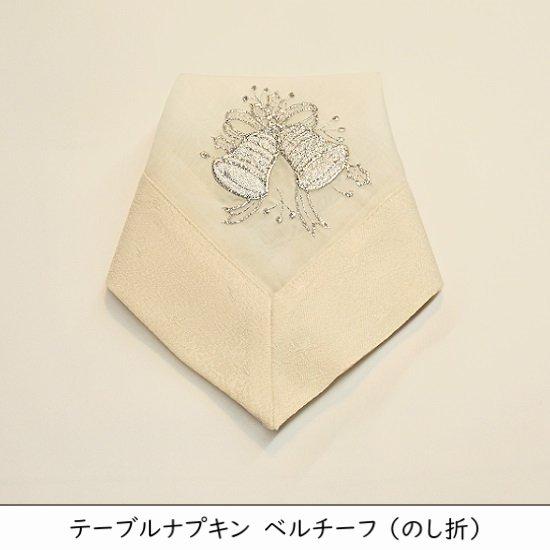 【テーブルナプキン】ベルチーフ【オリジナル商品】