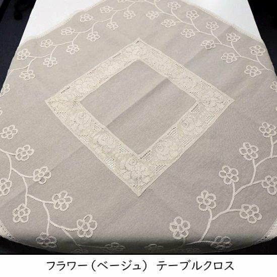 【テーブルクロス】フラワー(ベージュ)【オリジナル商品】