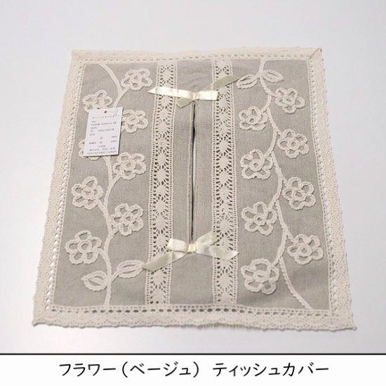 【ティッシュカバー】フラワー(ベージュ)【オリジナル商品】