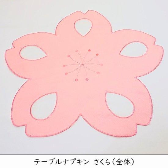 【テーブルナプキン】さくら【オリジナル商品】