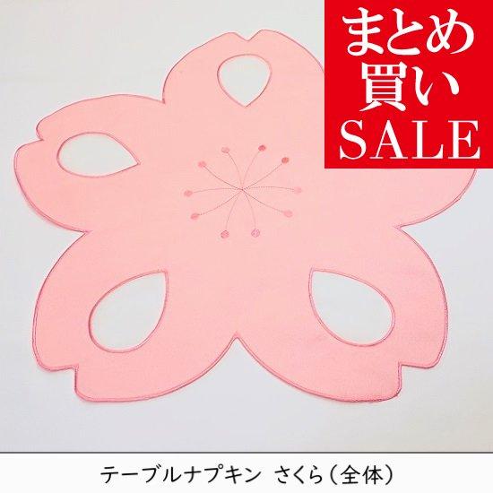 【テーブルナプキン】さくら(まとめ買い)【オリジナル商品】