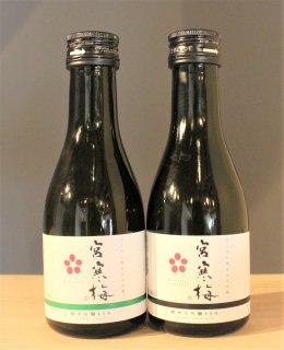 味噌・料理酒 宮寒梅 純米吟醸・ 純米大吟醸 お試しセット 180ml