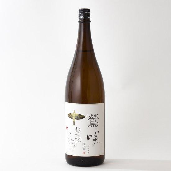 鶯咲 純米酒 1,800ml