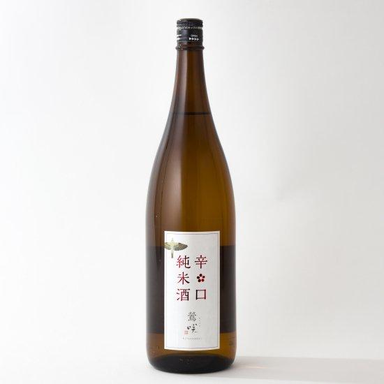 鶯咲 純米酒辛口 1,800ml