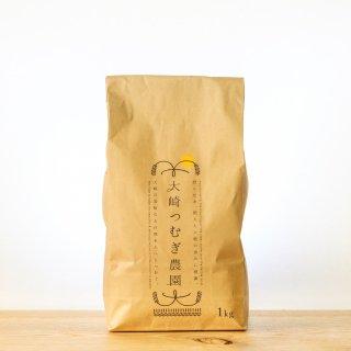 味噌・料理酒 米 ひとめぼれ 1Kg 大崎つむぎ農園