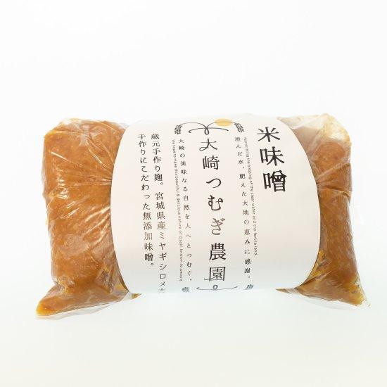 宮寒梅 手作り味噌1kg