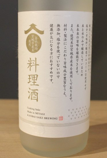 寒梅酒造 料理酒500ml