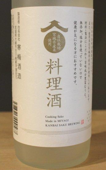 寒梅酒造 料理酒500ml【画像2】