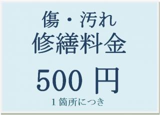 修繕料金 500円