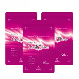 リミットスリー Limit Three 3袋(90粒×3袋/3ヶ月分)