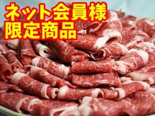 むなかた牛 バラ切落し【250g×4P ※冷凍】