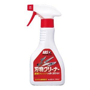 【盆栽】アルス刃物クリーナーGO-3 320ml/盆栽 道具/松ヤニ シブ