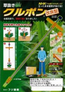 【盆栽】草抜きクルポン改良型!クルッと回してポンと抜ける/盆栽道具/草抜き 園芸