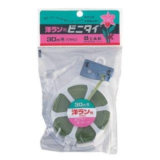 【盆栽】ビニタイ 洋ラン用 30m(カッタ-付)/盆栽 盆栽道具/園芸/ガーデニング