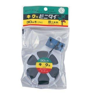 【盆栽】ビニタイ キク用 30m(カッタ-付)/盆栽 盆栽道具/園芸/ガーデニング