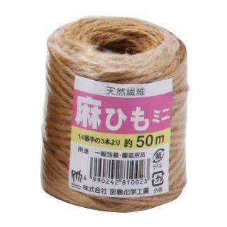 【盆栽】麻ひも ミニ 50m/盆栽 盆栽道具/園芸/ガーデニング