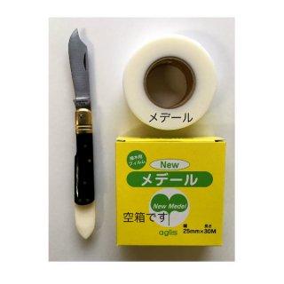 芽接ぎナイフ&Newメデール