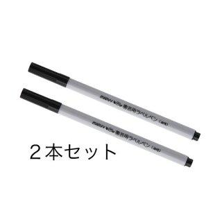 ラベルペン 2本入/Labeling pen (2pcs)