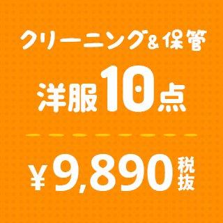 宅配クリーニング&保管サービス 10点セット(10月末返却)