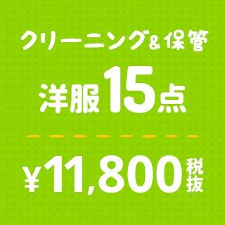 宅配クリーニング&保管サービス 15点セット(10月末返却)