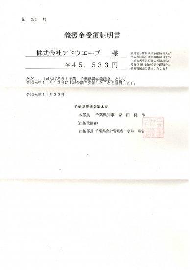 千葉県災害義援金のご報告