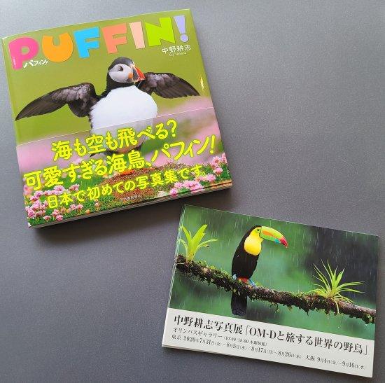 中野耕志さん パフィン写真集「PUFFIN!」発売!