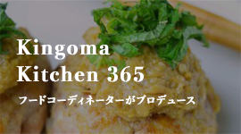 Kingoma Kitchen 365
